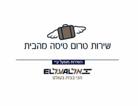 פרוייקט מיתוג אל-על
