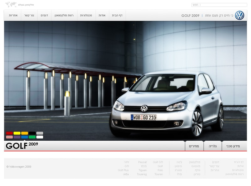 web_design_project_volkswagen_golf_full
