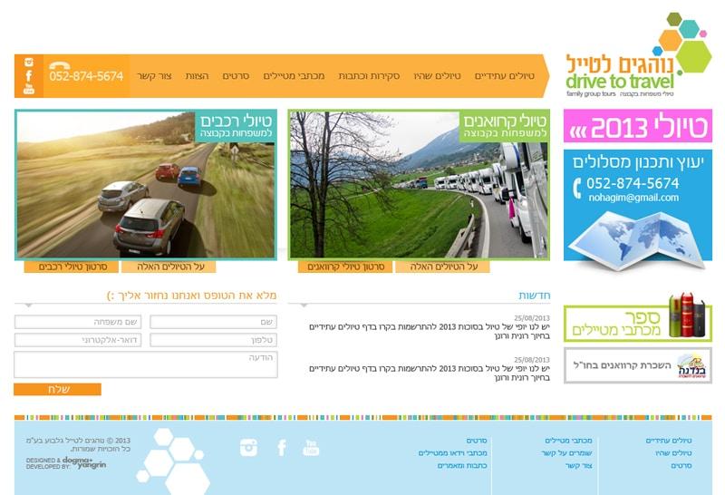 עיצוב ופיתוח אתר פרוייקט nohagim