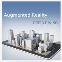 אפליקציית מציאות רבודה