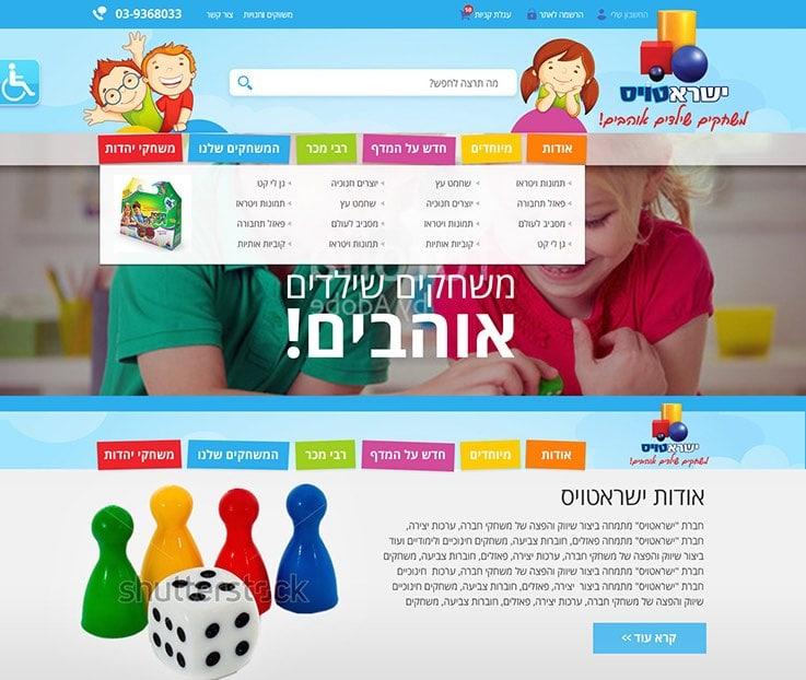 פיתוח אפליקציה של אתר חנות