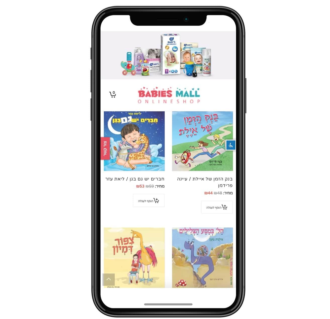 אפליקצית חנות – מגמות חדשות
