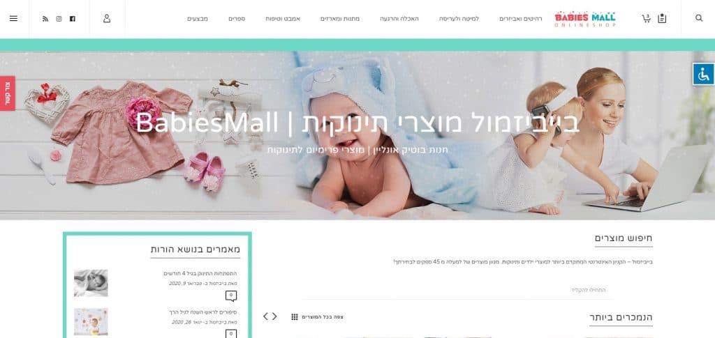 מרקטפלייס בייביזמול מוצרי תינוקות | BabiesMall
