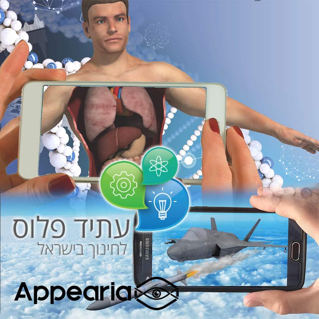פיתוח אפליקציות AR מציאות רבודה